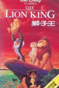 Download The Lion King (1994) {Hindi-English} 480p [300MB] || 720p [700MB]