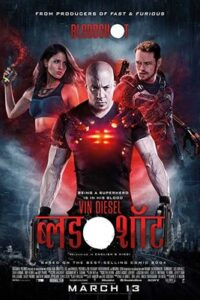 Download Bloodshot (2020) Dual Audio (Hindi-English) BluRay 480p [450MB] || 720p [1.1GB] || 1080p [2.4GB] || 2160p [4.2GB]