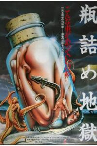 Hell in a Bottle (1986) [In Japanese] 720P [Full Movie]