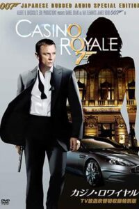 Download Casino Royale (2006) {Hindi-English} 480p [300MB] || 720p [1.2GB] || 1080p [3.9GB]