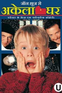 Download Home Alone (1990) {Hindi-English-Tamil} 480p [300MB] || 720p [1.1GB]