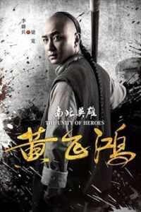 The Unity of Heroes (2018) Dual Audio [Hindi Dubbed (ORG) & Chinese] BluRay 720p & 480p HD [Full Movie]