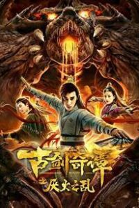 Swords of Legends Chaos of Yan Huo (2020) Hindi Dubbed (ORG) Web-DL 1080p 720p 480p HD